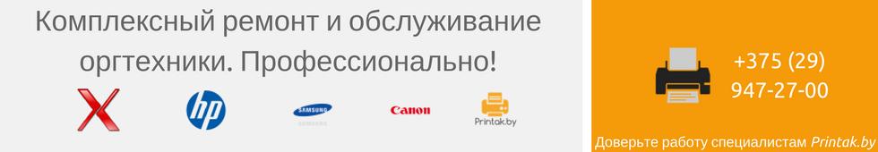 ремонт и обслуживание принтеров Минск