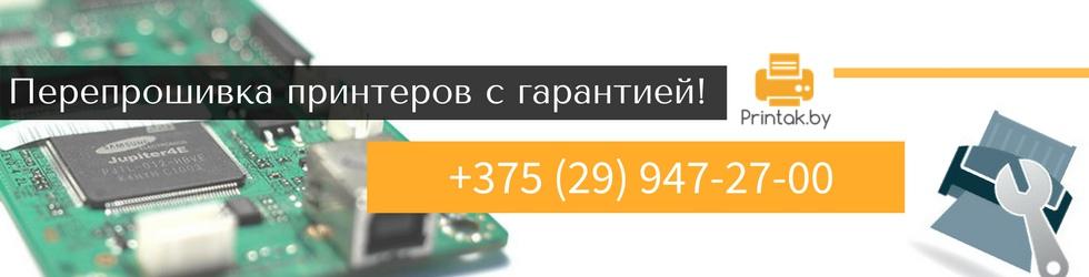 прошить принтер (картридж) Раковский Кирмаш