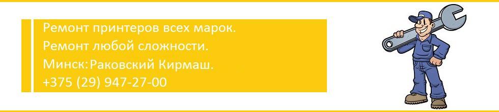 ремонт принтеров в Минске: 375(29) 947-27-00